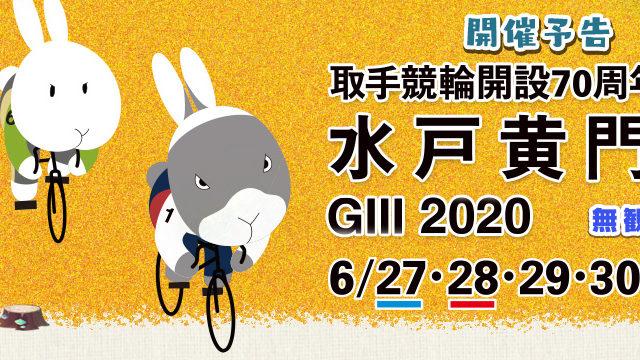 2020年 取手競輪 水戸黄門賞(G3)の情報が丸分かり