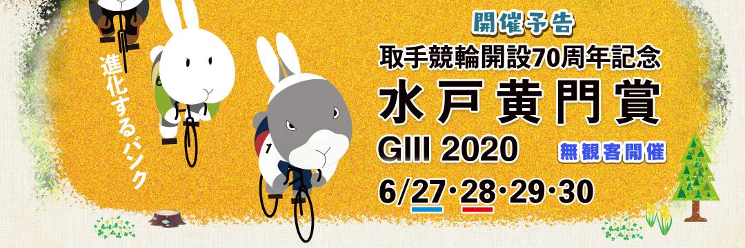 2020年 取手競輪解説70周年記念水戸黄門賞(G3)の特徴