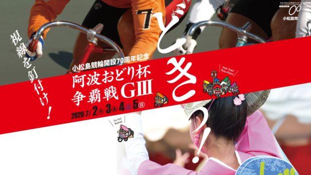 2020年 小松島競輪 阿波おどり杯争奪戦(G3)の情報が丸分かり