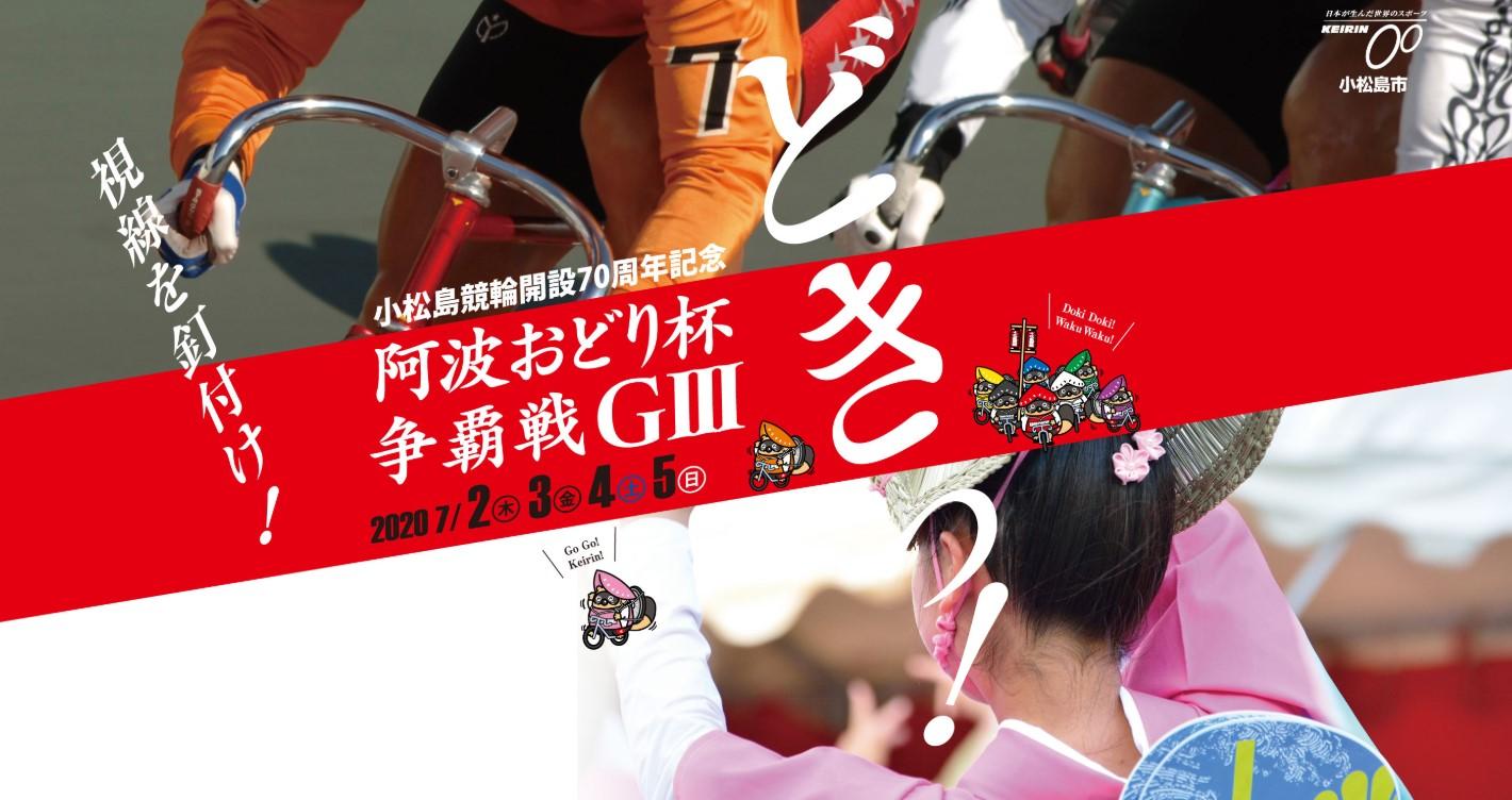 2020年 小松島競輪開設70周年記念阿波おどり杯争奪戦(G3)の特徴