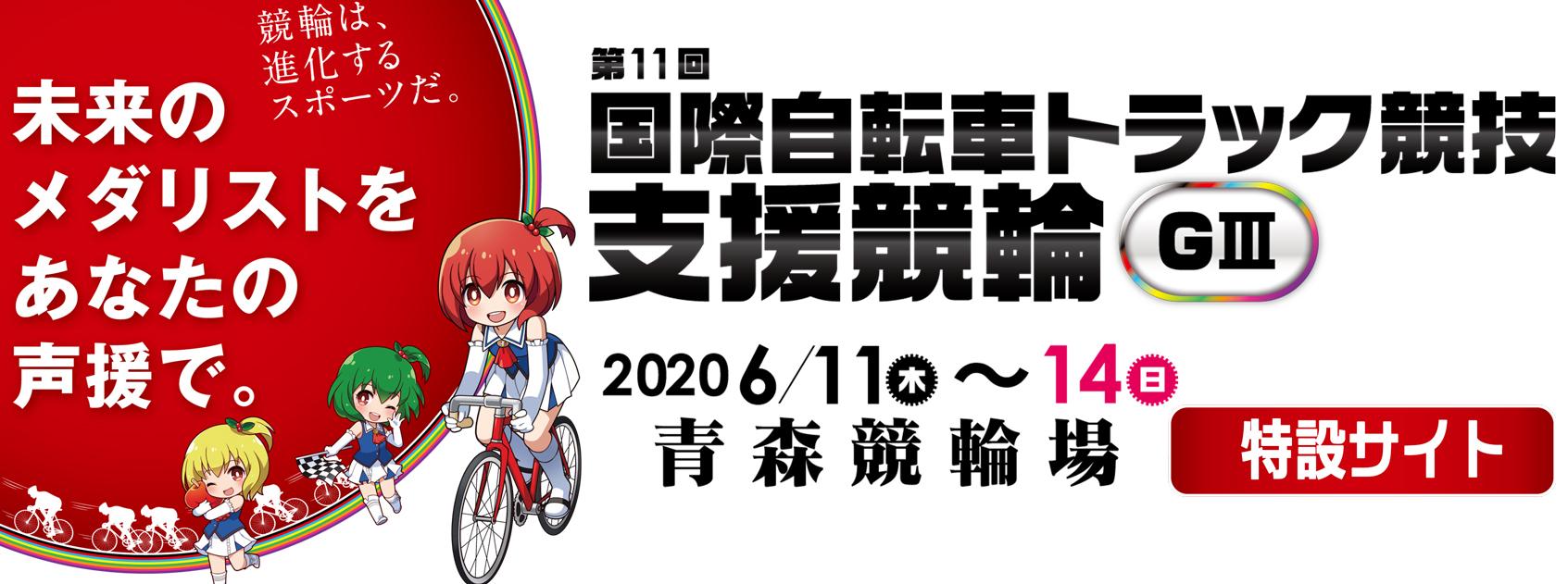 2020年 青森競輪 国際自転車トラック競技支援競輪(G3)の情報が丸分かり