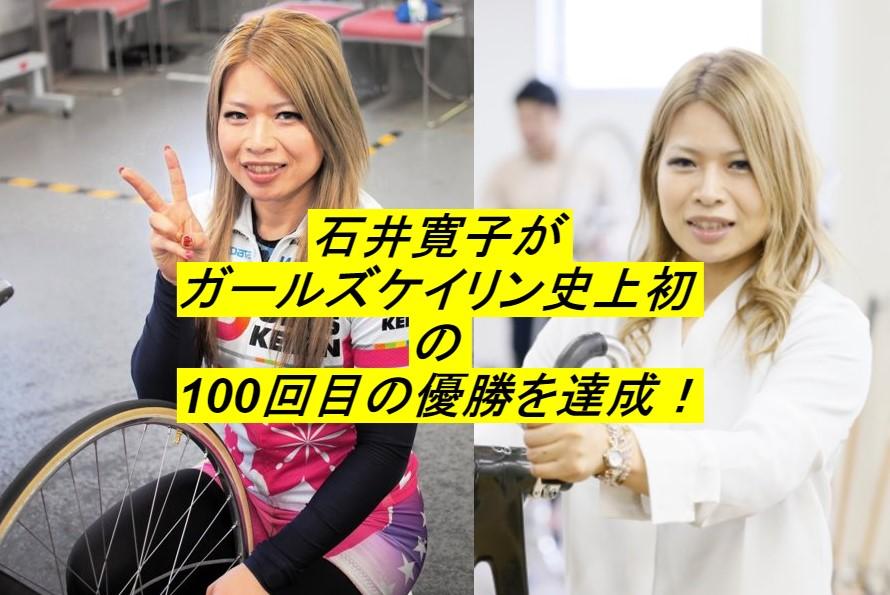 石井寛子がガールズケイリン史上初の100回目の優勝を飾る