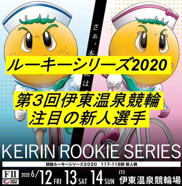 伊東温泉ルーキーシリーズ2020が6月12日から開幕 注目のルーキー選手を紹介