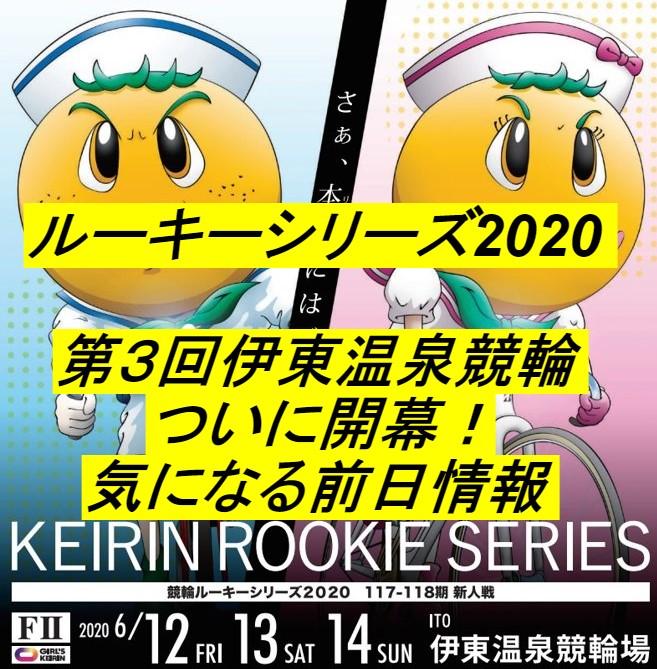 伊東温泉ルーキーシリーズ2020 気になる前日情報