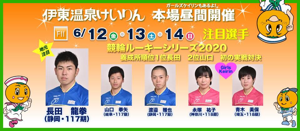 伊東温泉競輪 ルーキーシリーズ2020