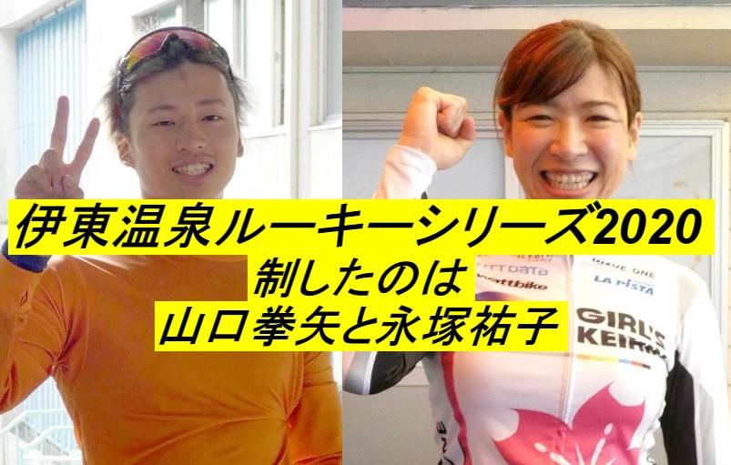 【競輪速報】伊東ルーキーシリーズ2020を制したのは山口拳矢と永塚祐子