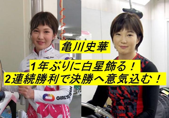 【競輪速報】亀川史華が1年ぶりの連続白星