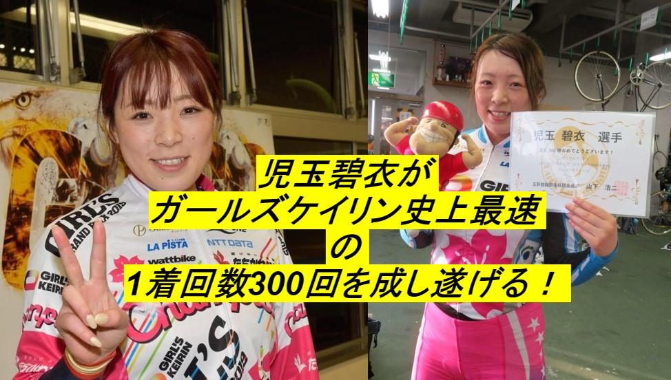 【競輪速報】児玉碧衣が通算300勝を飾る