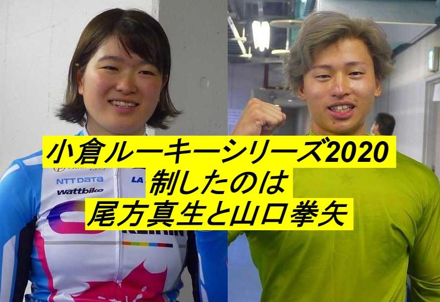 【競輪速報】小倉ルーキーシリーズ2020を制した尾方真生と山口拳矢