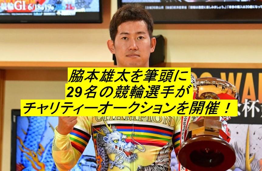 脇本雄太を筆頭にチャリティーオークション開催