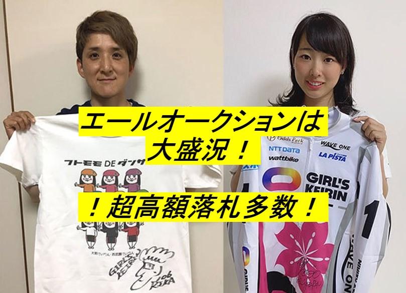 【競輪速報】ガールズ選手によるチャリティーオークション閉幕!355万の売り上げ!