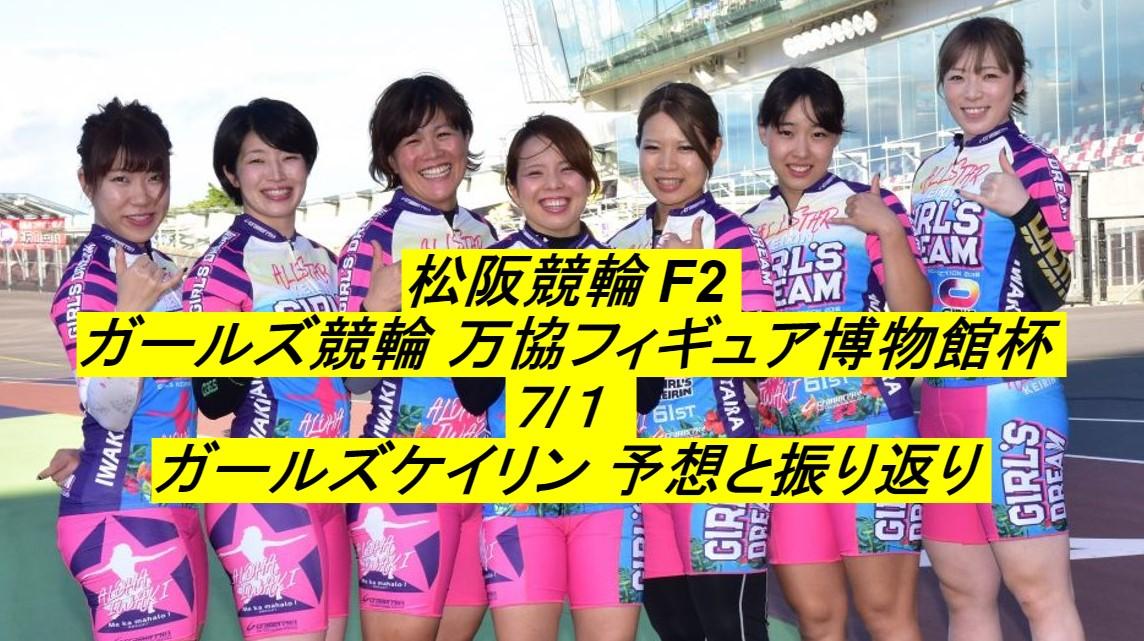 【ガールズケイリン】7/1 松阪競輪 ガールズケイリンレース振り返り