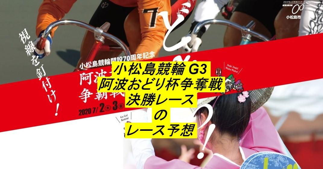 【競輪G3予想】7/5小松島「阿波おどり杯争奪戦」決勝の優勝選手は…?