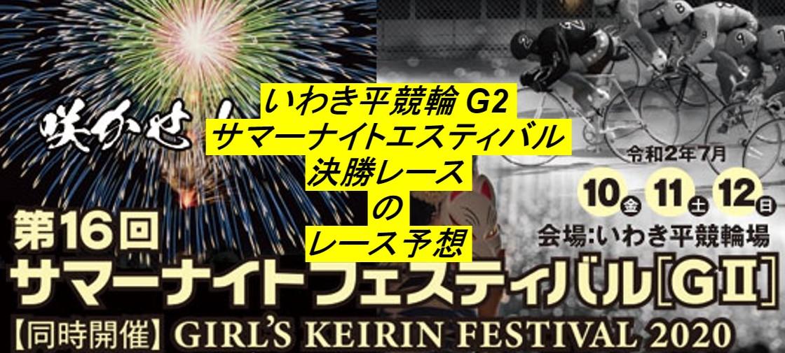 いわき平競輪7/12 サマーナイトフェスティバル 前日予想と結果