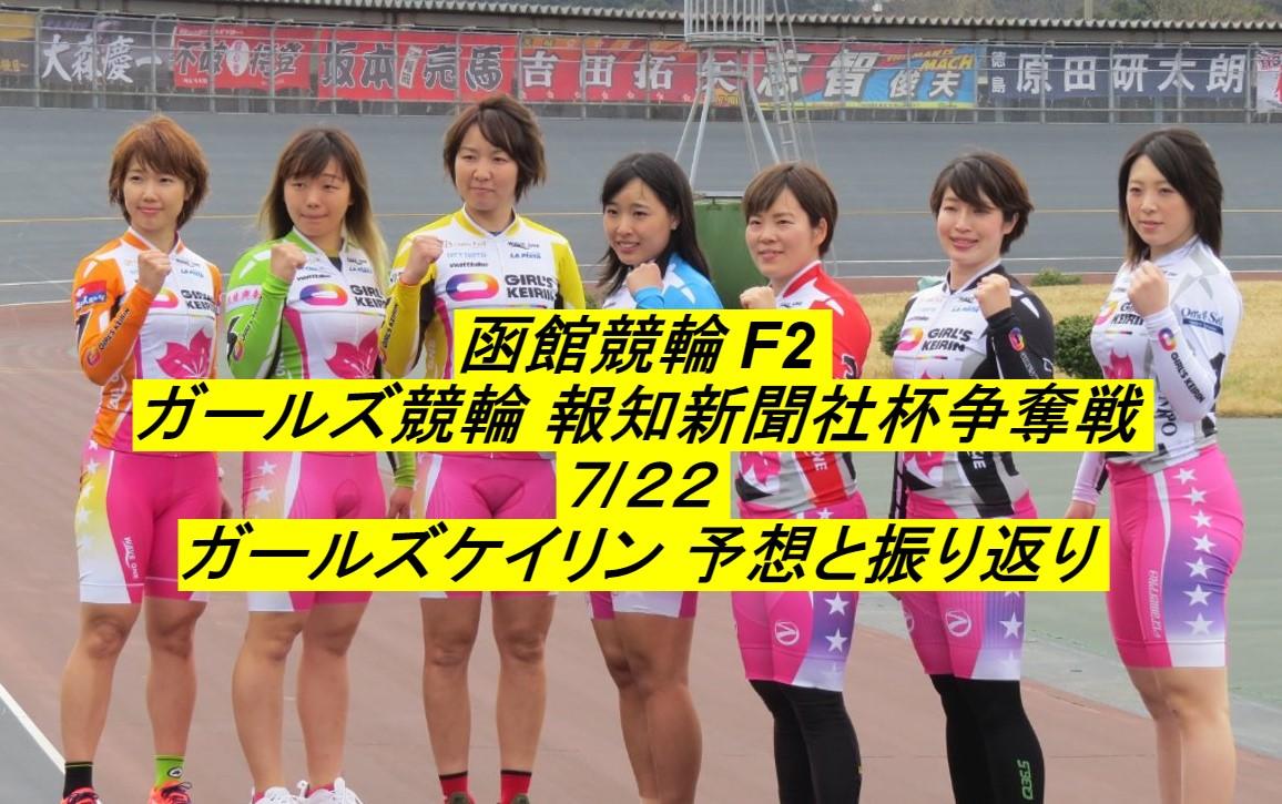 【ガールズケイリン】7/22 函館競輪 ガールズケイリンレース振り返り
