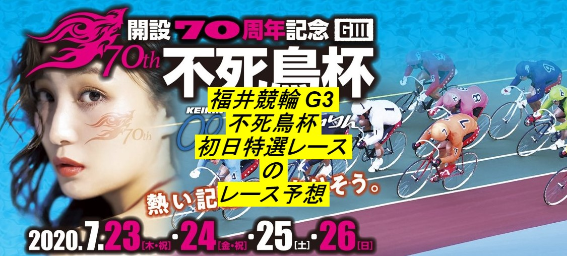福井競輪7/23 不死鳥杯 前日予想と結果