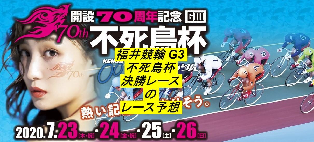 福井競輪7/26 不死鳥杯 前日予想と結果