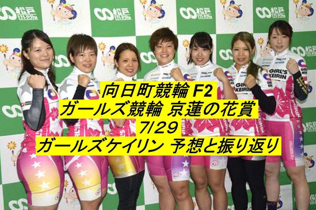 【ガールズケイリン速報】7/28 向日町競輪 最終日の優勝選手は児玉碧衣!