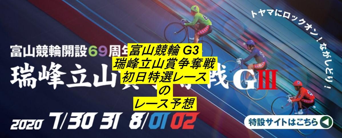 富山競輪7/30 瑞峰立山賞争奪戦 前日予想と結果