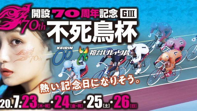2020年 福井競輪 不死鳥杯(G3)の情報が丸分かり