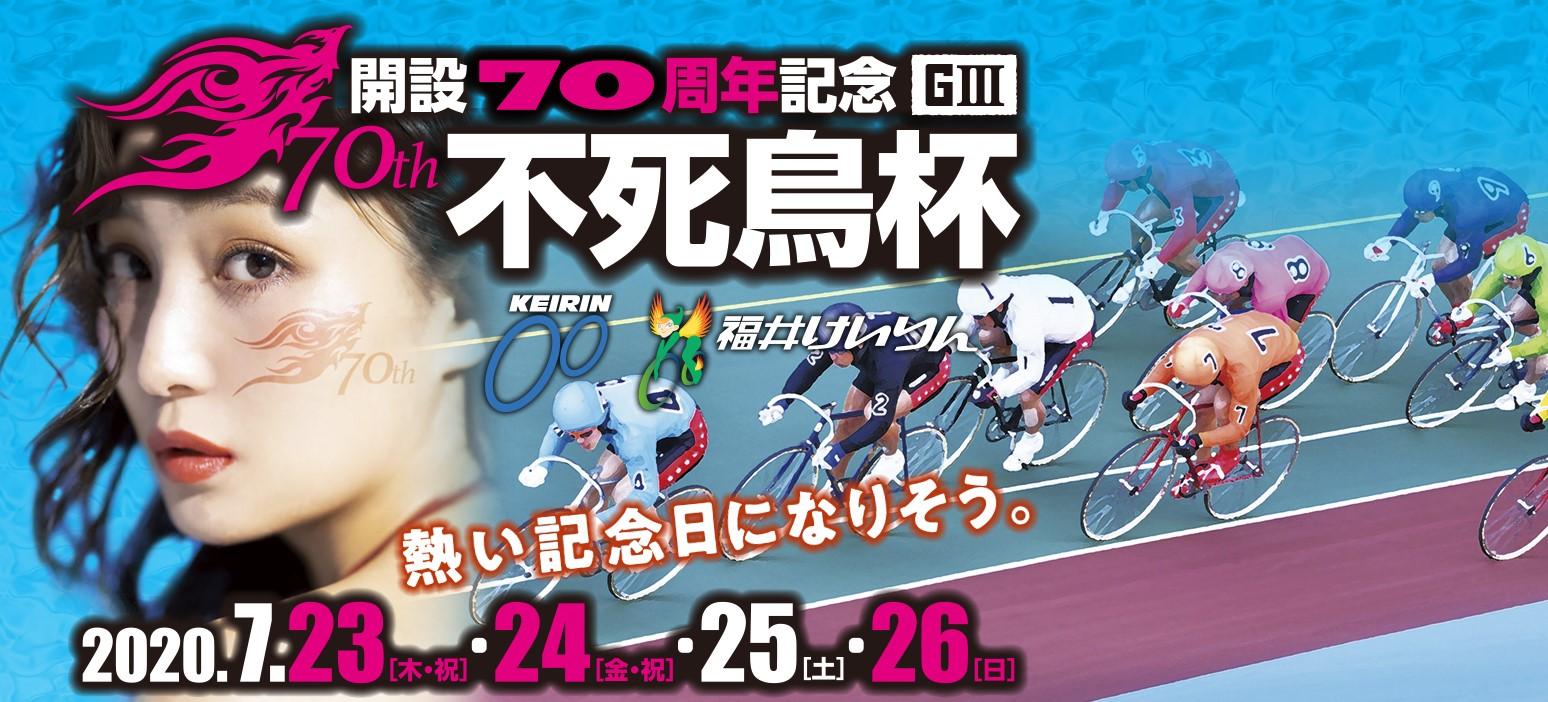 2020年 福井競輪開設70周年記念不死鳥杯(G3)の特徴