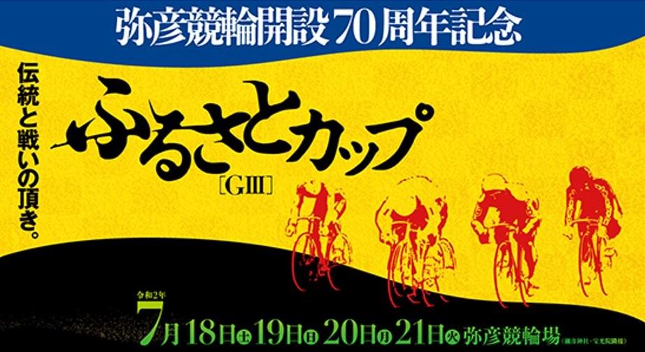 2020年 弥彦競輪開設70周年記念ふるさとカップ(G3)の特徴