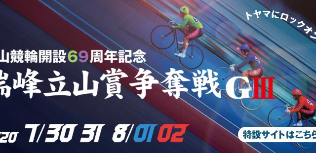 2020年 富山競輪 瑞峰立山賞争奪戦(G3)の情報が丸分かり