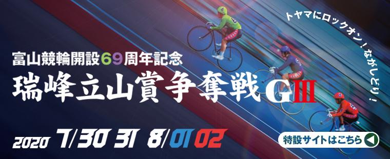 2020年 富山競輪開設69周年記念瑞峰立山賞争奪戦(G3)の特徴