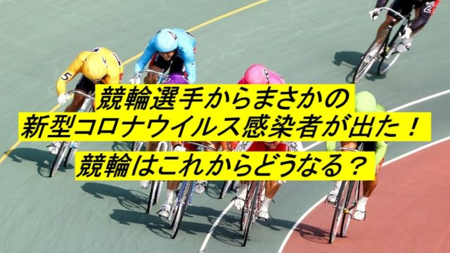 【競輪速報】ついに競輪選手にコロナ感染者が・・・