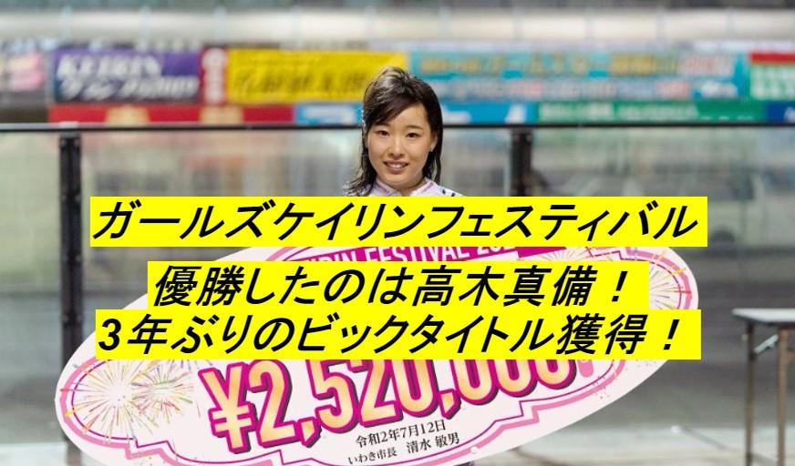 【競輪速報】高木真備が児玉碧衣を下して3年ぶりにビックレースを優勝/初制覇