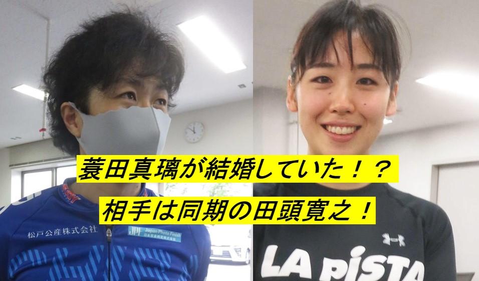 【競輪速報】ガールズケイリン選手の蓑田真璃が結婚していた!
