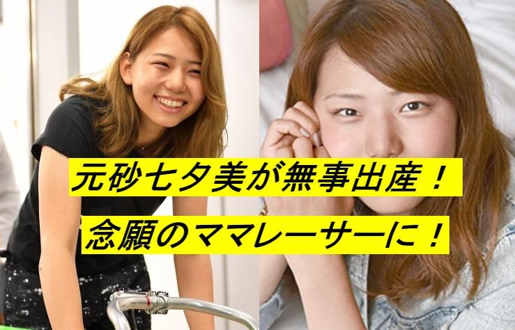 元砂七夕美が無事出産を終えていた!
