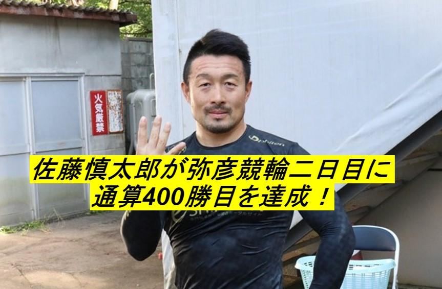 佐藤慎太郎が通算400回目の勝勝利を達成