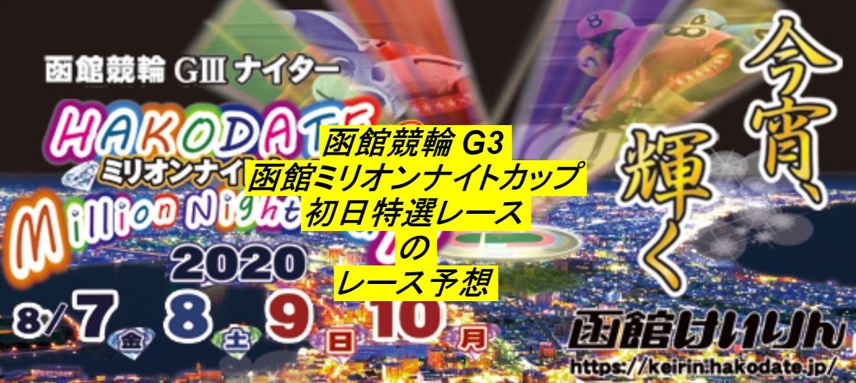 函館競輪8/6 函館ミリオンナイトカップ 前日予想と結果