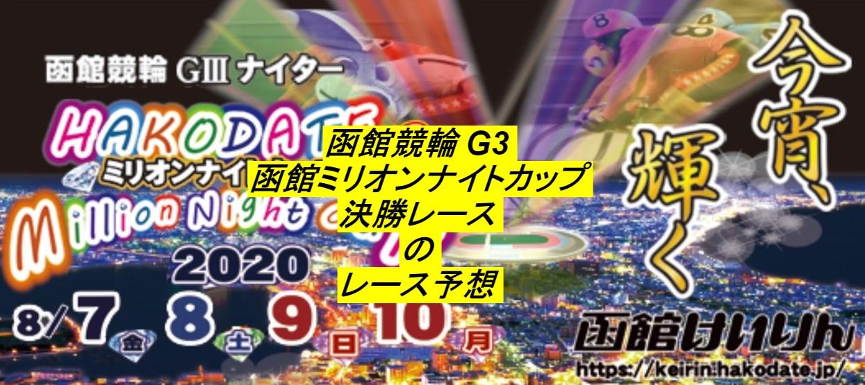 函館競輪8/10 函館ミリオンナイトカップ 前日予想と結果