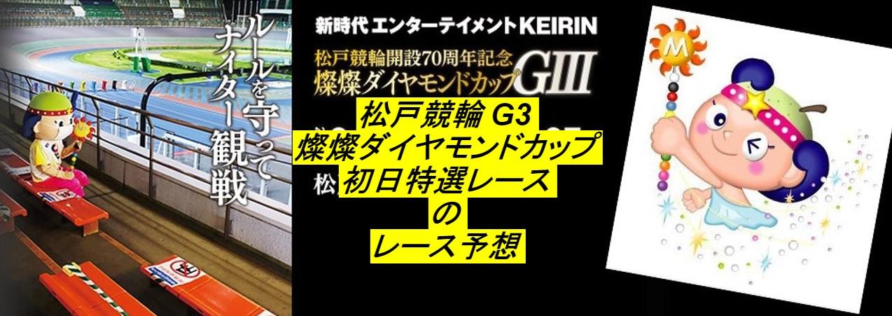 【競輪G3予想】8/22松戸「燦燦ダイヤモンドカップ」初日特選の勝利選手は…?