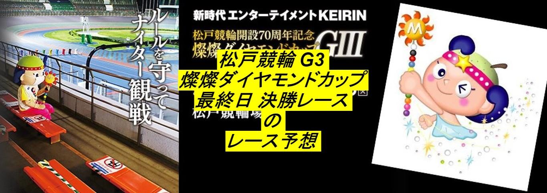 【競輪G3予想】8/25松戸「燦燦ダイヤモンドカップ」最終日決勝の優勝選手は…?