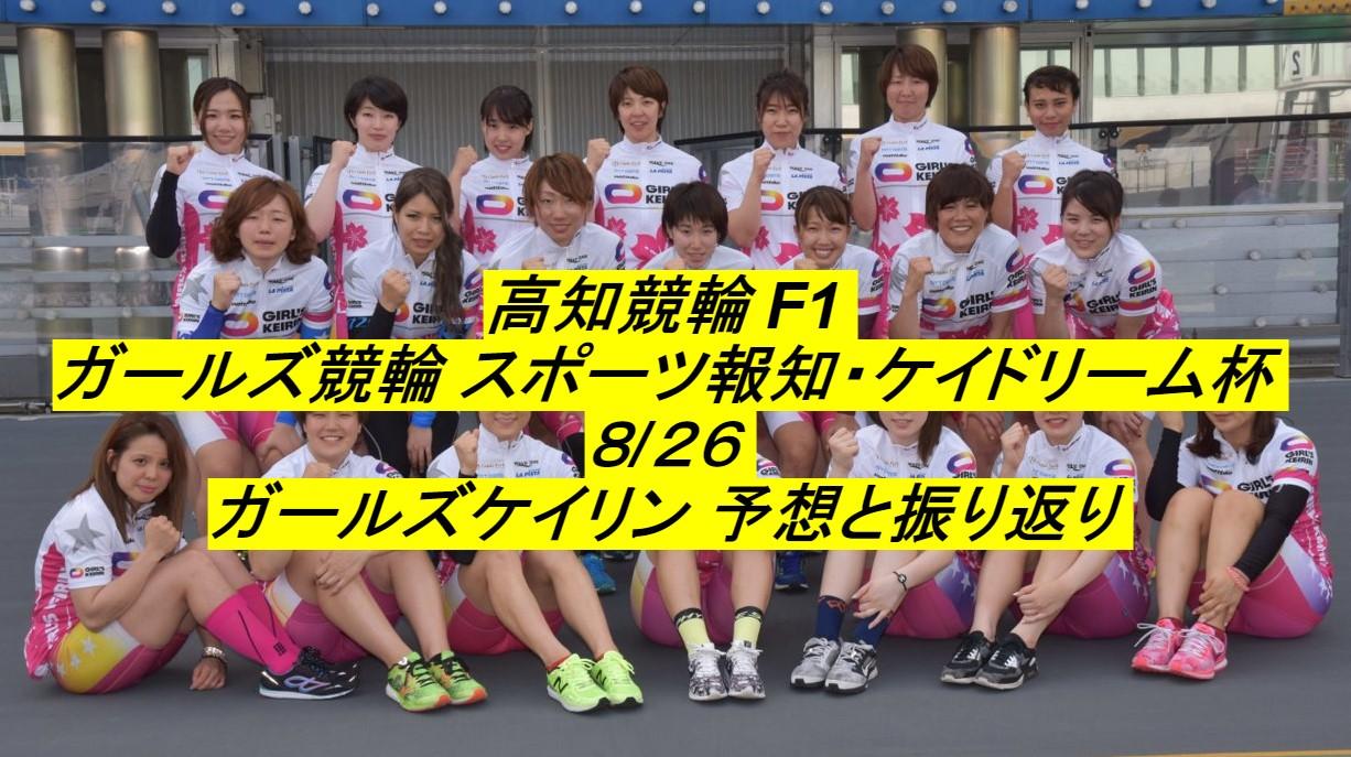 【ガールズケイリン】8/26 高知競輪 ガールズケイリンレース振り返り