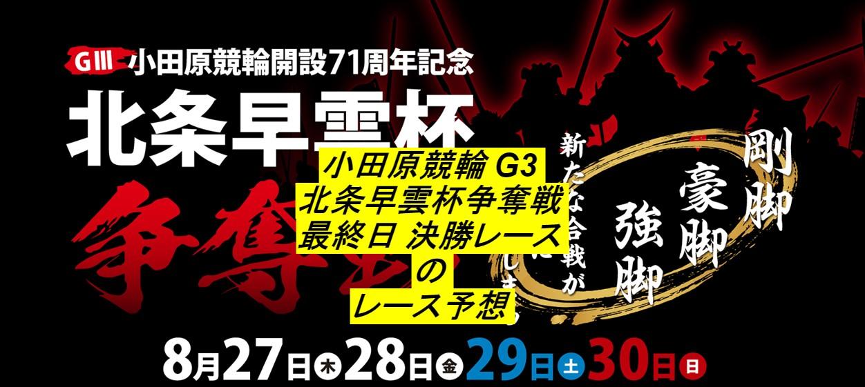 小田原競輪8/30 北条早雲杯争奪戦 決勝レース 前日予想と結果