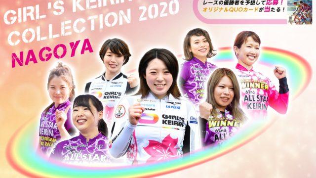 2020年 名古屋競輪 ガールズケイリンコレクションの情報が丸分かり