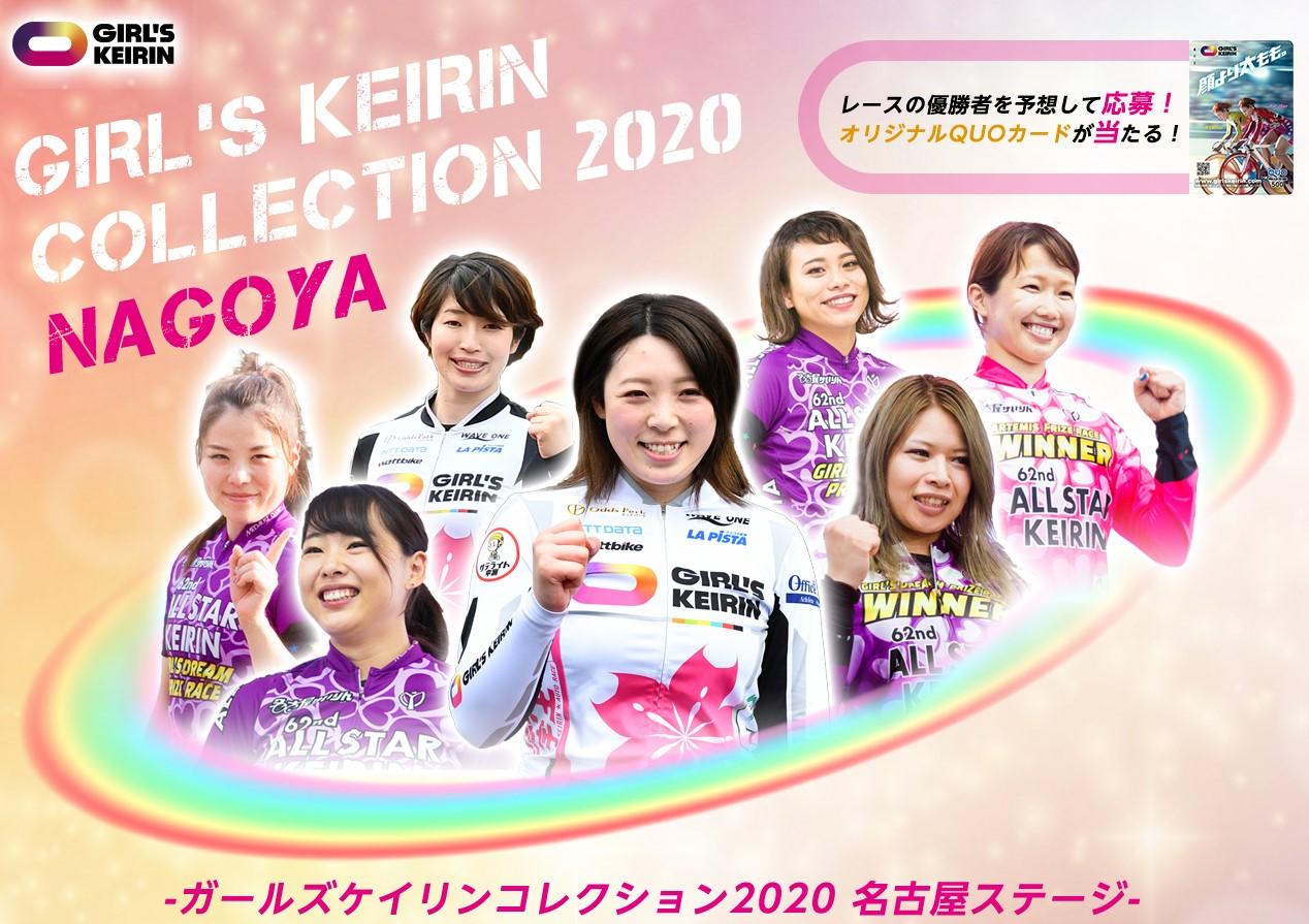 2020年 名古屋競輪ガールズケイリンコレクションの特徴