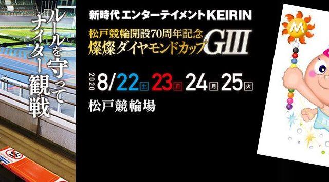 2020年 松戸競輪 燦燦ダイヤモンドカップ(G3)の情報が丸分かり