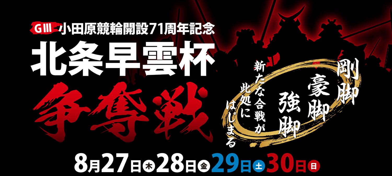 2020年 小田原競輪 北条早雲杯争奪戦(G3)の情報が丸分かり