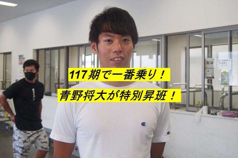117期青野将大が一番早く特昇となった