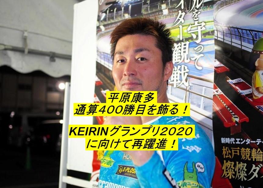 平原康多が通算400勝目を飾り 松戸記念燦燦ダイヤモンドカップに王手