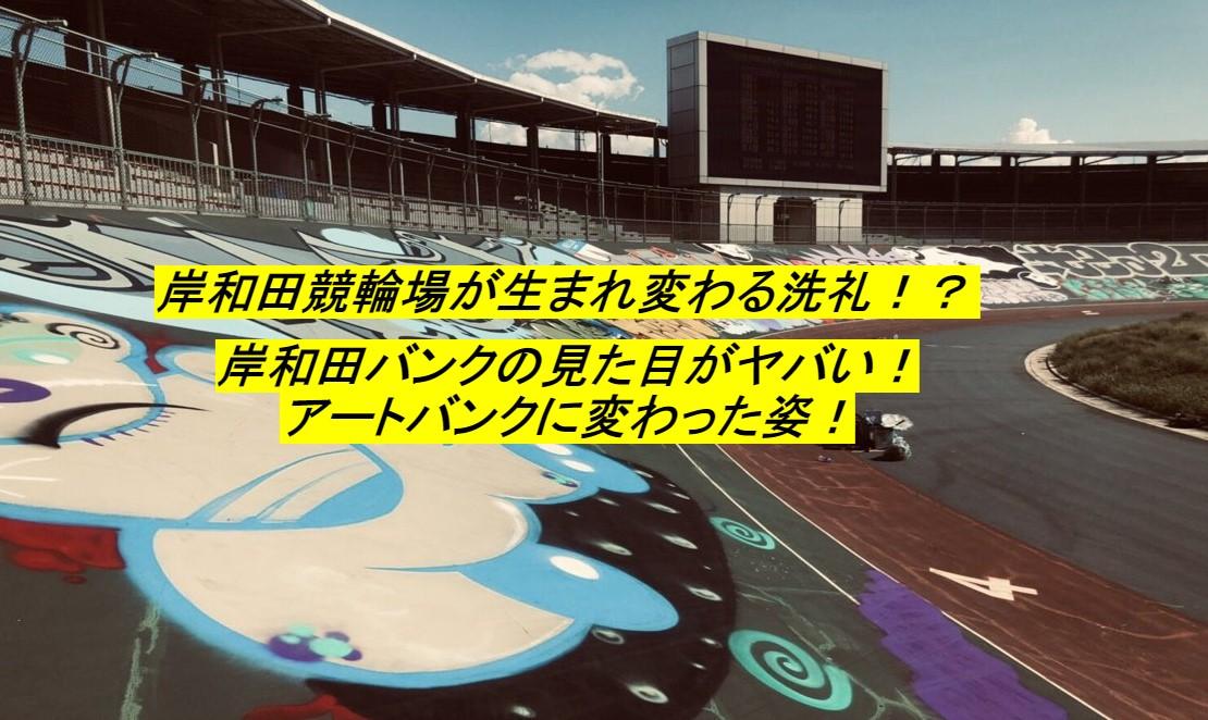 【競輪速報】岸和田競輪場のバンクがヤバい!?競輪場とは思えないアートバンクに!