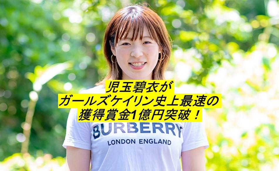 児玉碧衣がガールズケイリン史上最速で獲得将金1億円を突破した!