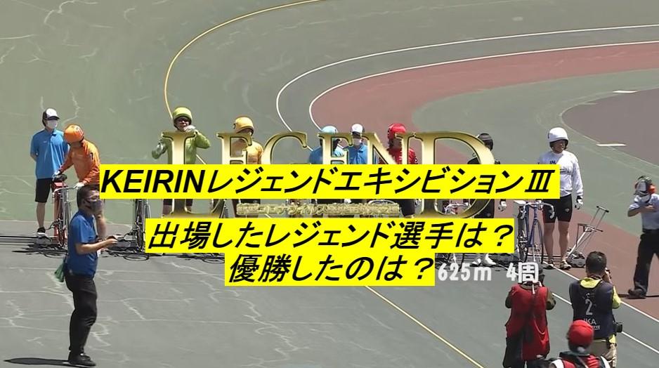 【競輪速報】レジェンドエキシビションⅢの優勝選手は?