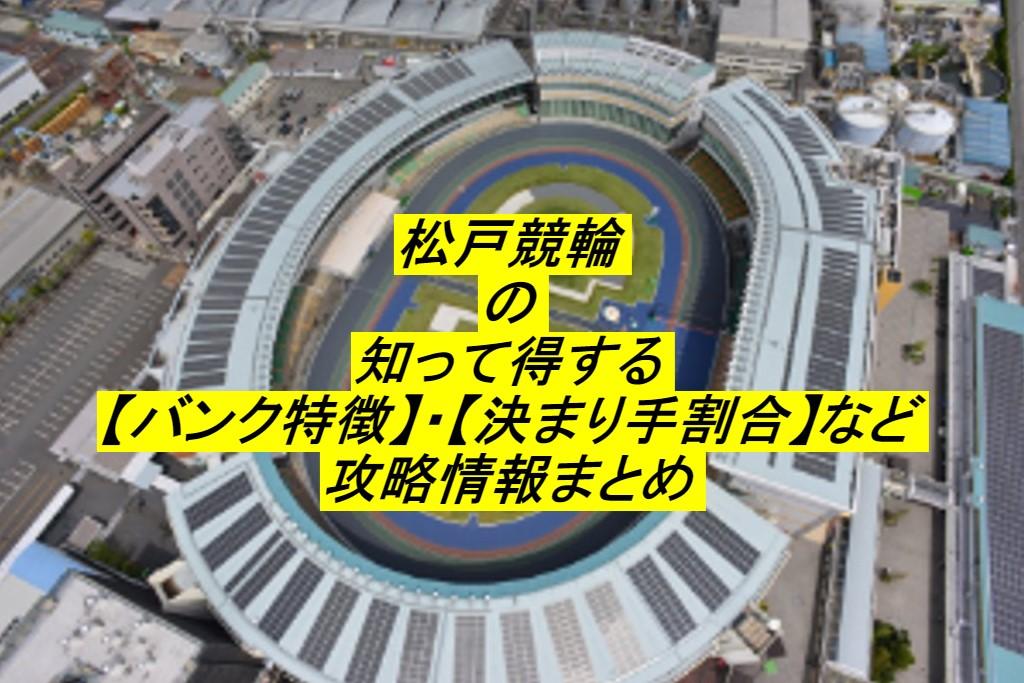 【知って得する競輪場の特徴】松戸競輪場の勝率や決まり手まで
