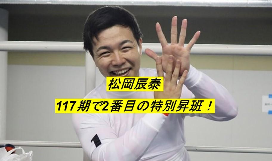 117期松岡辰泰が2番目に特別昇班を決めた!